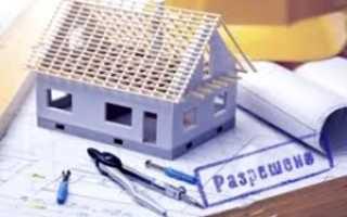 Получение разрешения на строительство: кто выдает и какой срок действия?