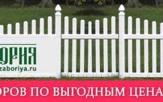 Установка забора из профлиста цена за работу 1 м от 980 рублей с материалами, заборы