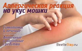 Аллергия на укусы мошек(симулидотоксикоз): симптомы, лечение