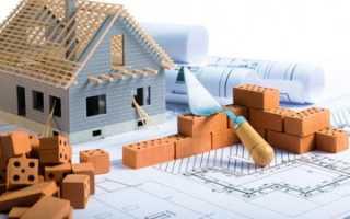 Ипотека на строительство частного дома в 2020 году: можно ли взять?