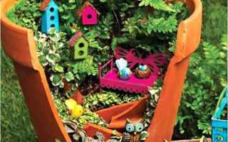 Как сделать мини сад в горшке и в других ёмкостях?