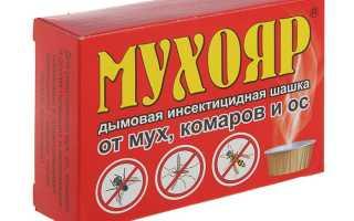 Дымовая шашка Мухояр — инструкция по применению, отзывы и цена
