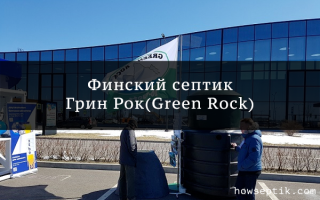 Септик Green Rock IISI 6