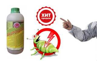 Акароцид — инструкция по применению препарата