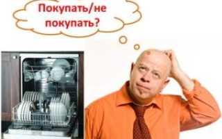 Нужна ли посудомоечная машина — отзывы владельцев