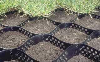 Георешетки: что это такое и как этот материал используется для укрепления склона на приусадебном участке