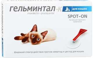 Гельминтал (капли) для кошек и собак
