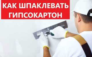 Шпаклевка гипсокартона своими руками: швов и углов, стен и потолка